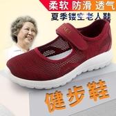 休閒健步鞋 夏季中老年健步鞋網面運動鞋鏤空透氣防滑軟底媽媽鞋老北京布鞋女 小宅女