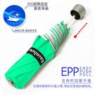 《LeDry》SWR-EPP潑水超輕收摺疊傘 /傘 雨傘 UV傘 折疊傘 洋傘 陽傘 大傘 抗UV 防風 潑水+2