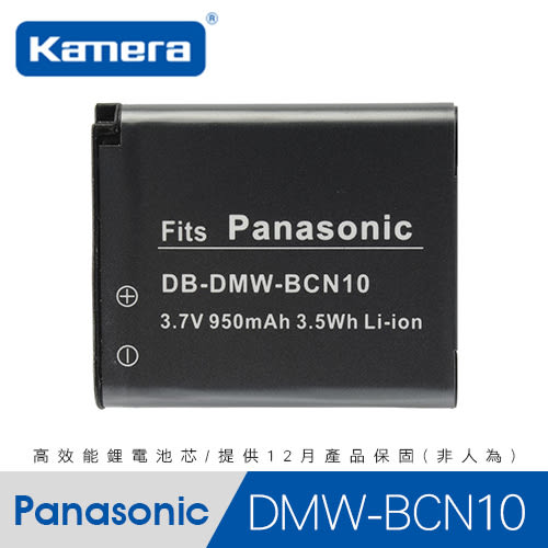 【marsfun火星樂】Kamera DMW-BCN10 相機 副廠電池 鋰電池/充電電池/Panasonic/LF1