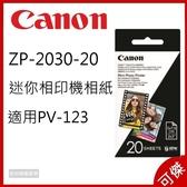 Canon ZP-2030 2×3相紙 20張 抗撕裂 防髒污 ZP2030 相片紙 PV-123