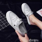 韓版百搭小白鞋女夏季韓版休閒系帶無后跟半托鞋 港仔會社