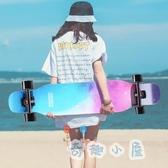 初學者滑板長板女生男生專業成人刷街舞板四輪滑板車【奇趣小屋】