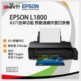 EPSON L1800 A3六色單功能原廠連續供墨印表機【免運】