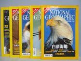 【書寶二手書T5/雜誌期刊_QFH】國家地理雜誌_2002/7-12月間_共5本合售_白頭海鵰等