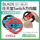 【刀鋒】BLADE任天堂Switch方向盤 2入一組L+R 現貨 當天出貨 台灣公司貨 遊戲手把 輔助握把