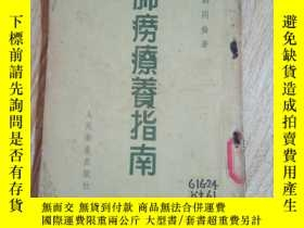 二手書博民逛書店罕見肺癆療養指南...(1933年久自然舊)Y18747 劉同倫