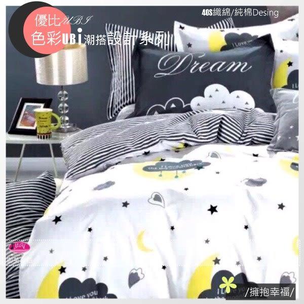 純棉素色【薄被套】6*7尺/御芙專櫃《錯愛》優比Bedding/MIX色彩舒適風設計