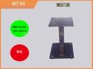 喇叭立架 MT-04 LCD液晶/電漿..電視吊架.喇叭吊架.台製(保固2年)
