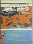 【書寶二手書T4/一般小說_KJQ】被遺忘的世界_柯南‧道爾, 裴家勤