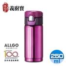A0225《義廚寶》Allgo歐力多幻彩系列彈蓋型不鏽鋼保溫輕巧瓶250ml-桃紅