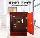 【降價兩天】55cm鋼木結合指紋保險箱辦公小型床頭隱形櫃防盜保管箱