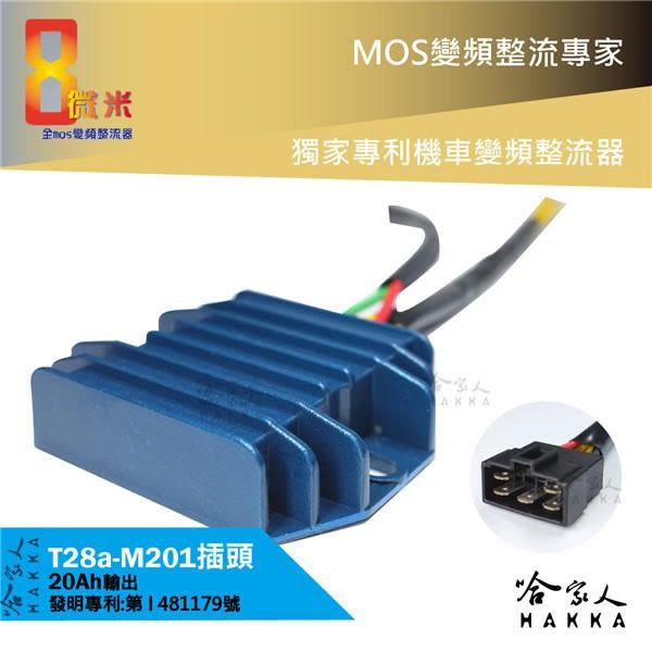 8微米 20ah 變頻整流器 不發燙 光陽 勁戰 FORCE SMAX BW\