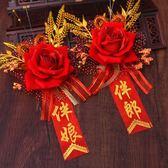 全館免運 中式婚禮新郎新娘結婚胸花一套