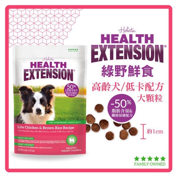 【力奇】Health Extension 綠野鮮食 高齡犬/體重控制/低卡配方-大顆粒-30LB/磅- (A001A12-30)