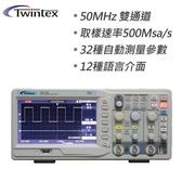 Twintex 數位雙通道示波器 TSO-1052