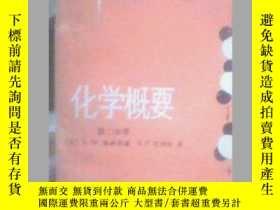 二手書博民逛書店罕見化學概要(第二分冊Y19658 美〕A·W·格林斯通 S·P
