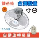 台灣製造 雙燕牌360度自動旋轉吊扇 16吋風扇 【奇亮科技】含稅 吸頂吊扇 三段變速 吊扇 電風扇
