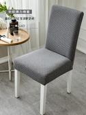 椅套家用簡約椅墊套裝彈力通用餐椅套酒店座椅套餐桌椅子套罩凳子套【快速出貨八折搶購】