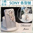 SONY Xperia 10 Plus XZ3 XZ2 XZ1 XA Ultra XA2 XA1 L3 L2 Premium 手機殼 水鑽殼 客製化 訂做 寶石珍珠花