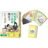 阿德勒式親子溝通魔法卡:日本心理教練獨創!一天5分鐘,解鎖孩子情緒,培養自信心、