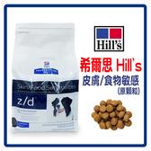 【力奇】Hill's 希爾思 犬用處方飼料- z/d 皮膚/食物敏感(原顆粒) 8LB 超取限1包 (B061D02)