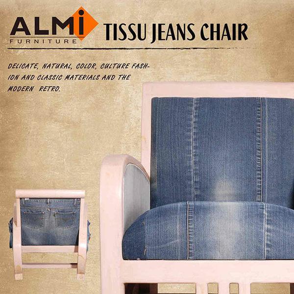 【ALMI】TISSU JEANS單人扶手椅