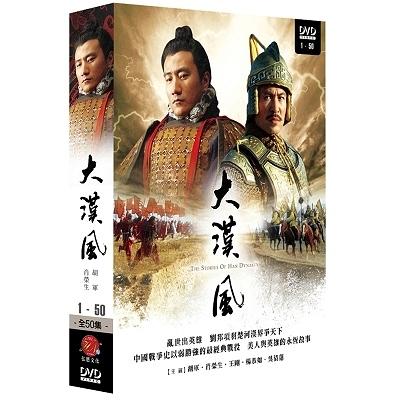 大漢風 DVD ( 胡軍/肖榮生/王剛/楊恭如/吳倩蓮/沈傲君 )