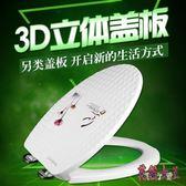 3D馬桶蓋通用直插加厚緩降坐便器蓋板 BF2691【花貓女王】