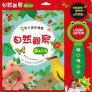 放大鏡有聲書-自然觀察(進入森林)~ST玩具~華碩→FB姚小鳳