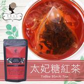 午茶夫人 太妃糖紅茶 10入/袋 可冷泡/茶包/0卡