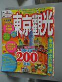 【書寶二手書T8/旅遊_ZAU】東京觀光_MAPPLE昭文社編輯部
