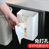 免打孔廚房用紙收納盒抽紙盒 無痕壁掛式紙巾架廁所紙巾盒