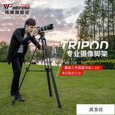 偉峰WF718攝像機單反三腳架1.8米云台便攜攝影角架支717升級 萬客居