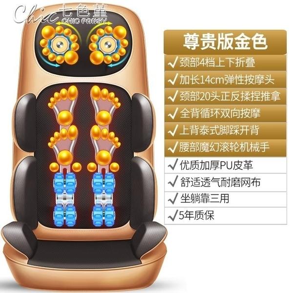 220V頸椎按摩器頸部腰部肩部多功能全身振動揉捏家用電動枕椅墊YXS「交換禮物」