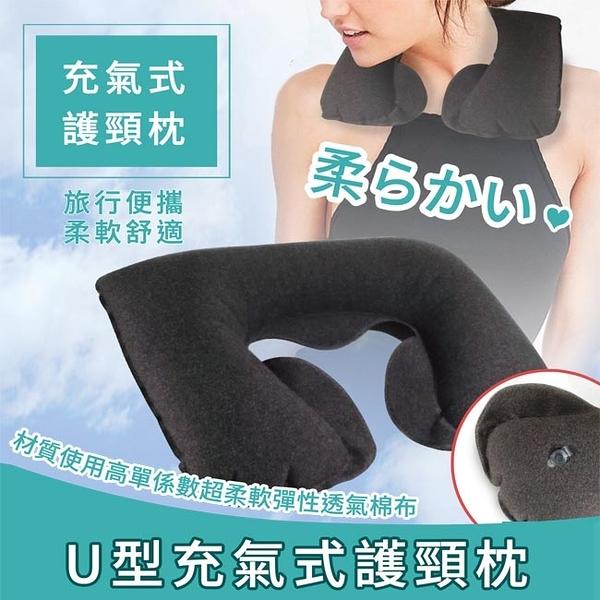 派樂 U型充氣式護頸枕(1入) 充氣枕頭 午睡枕 旅行枕 絨毛枕頭靠枕 U型枕 搭飛機 坐車旅遊必備