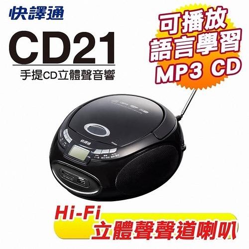 福利品出清【快譯通 Abee】手提CD/MP3/USB立體聲音響 CD21