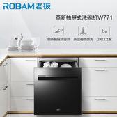 洗碗機  WQP6-W771 新品洗碗機嵌入式家用電器可洗鍋X·夏茉生活IGO