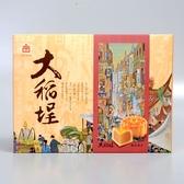 義美大稻埕團圓禮盒 6入(有效期限:2020.10.03)