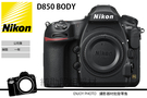 Nikon D850 Body 單機身 公司貨 全片幅 4/30前贈郵政禮券6000元 原廠電池
