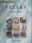 【書寶二手書T3/大學教育_IQE】多元文化教育_譚光鼎