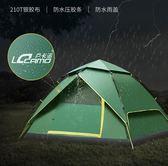 戶外野營帳篷3-4人加厚防雨 2雙人家庭露營全自動二室一廳【元氣少女】