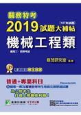 關務特考2019試題大補帖【機械工程類】普通 專業(107年試題)
