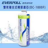 EVERPOLL愛惠浦科技 雙效複合式精密濾芯(DC-1000F)