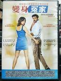 影音專賣店-P02-091-正版DVD-電影【變身冤家】-凱西亞絲穆妮亞柯 皮耶法蘭西斯柯法維諾