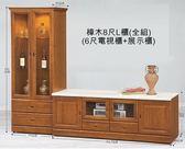 【新北大】S629-4 樟木8尺L櫃(全組)(6尺電視櫃+展示櫃)-2019購