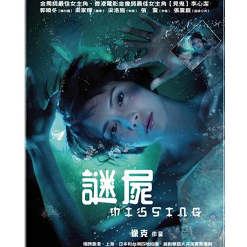 謎屍 DVD Missing   (購潮8)
