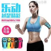 運動臂包跑步手機臂包女運動裝備男臂套健身臂袋胳膊手腕包蘋果華為通用 青山市集
