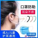 5對 戴口罩防勒耳朵護耳神器伴侶不勒耳成人兒童通用防痛耳帶硅膠支架【櫻桃菜菜子】