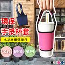 杯套 環保手提杯套 手搖杯 便利商店咖啡杯 【KSF020】123ok