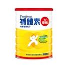 《限宅配》補體素 優纖A+ 均衡營養配方 900g【新高橋藥妝】